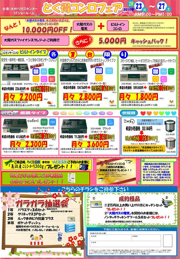 ★★20160223-0227-店頭チラシ裏小