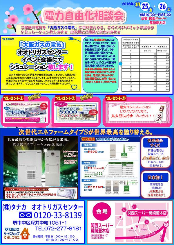 ★★20160325-0326関西スーパー表小