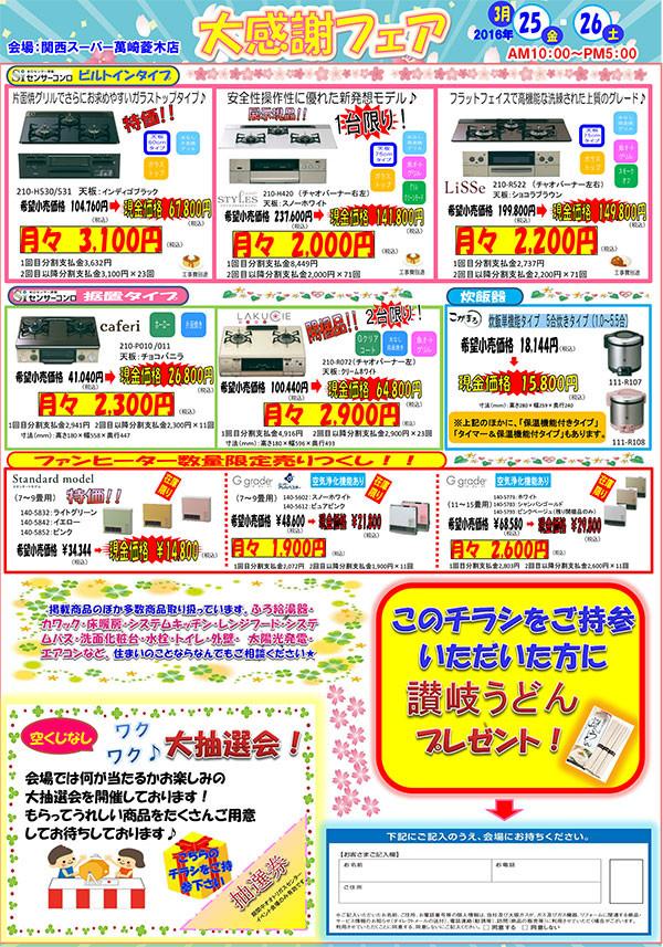 ★★20160325-0326関西スーパー裏小