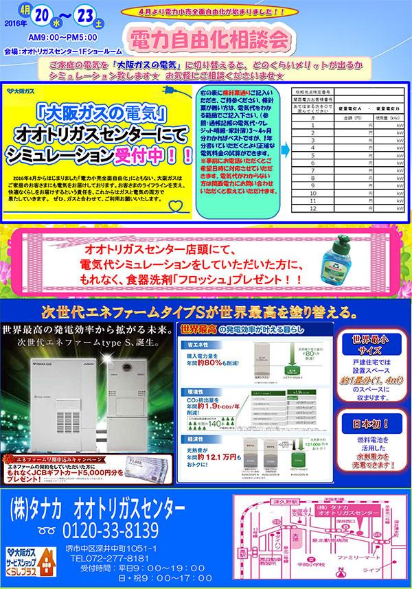 ★★420-0423-店頭チラシ表小