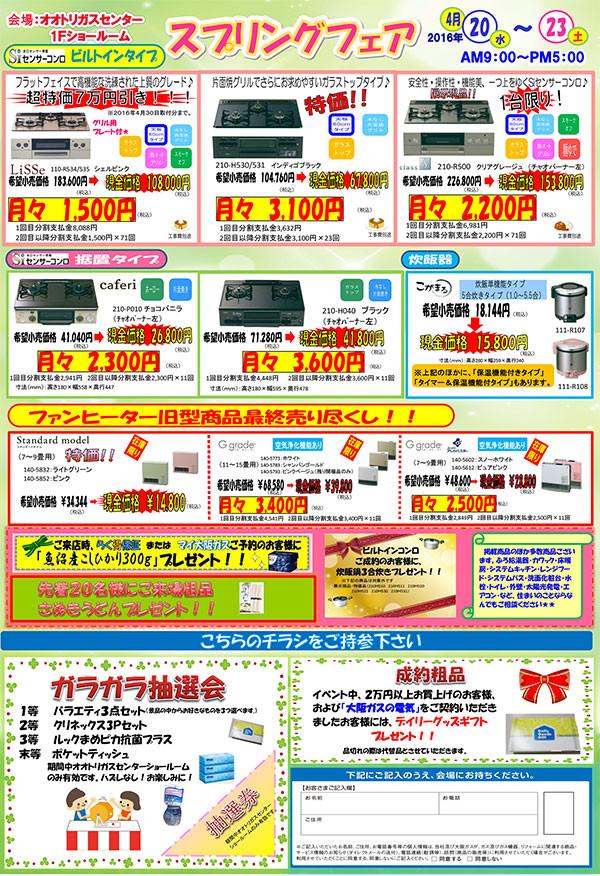 ★★420-0423-店頭チラシ裏小