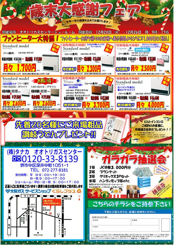 20161220-1226-店頭チラシ表小